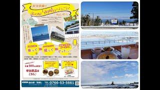 (日本語)「JR氷見線で道の駅「雨晴」へ行こう!キャンペーン」を直接体験しました~!_vol.1