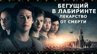 БЕГУЩИЙ В ЛАБИРИНТЕ  ЛЕКАРСТВО ОТ СМЕРТИ трейлер фильма