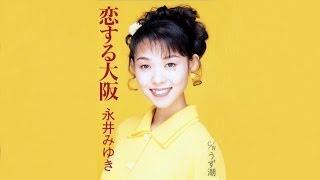 恋する大阪 永井みゆき 1995