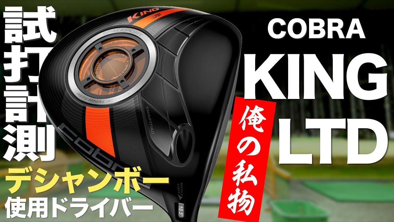 コブラ『KING LTD』ドライバー  トラックマン試打  〜 COBRA KING LTD Driver Review with Trackman〜