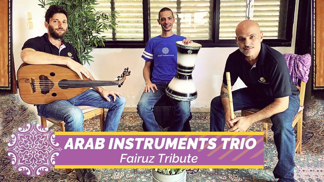 Arabinstruments Trio - Nassam Alayna El Hawa - Fairuz