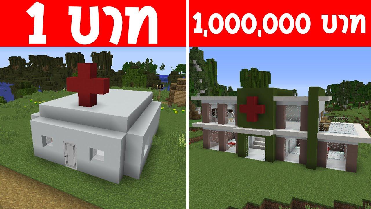 จะเกิดอะไรขึ้น?! ถ้ามี โรงพยาบาล 1 บาท กับ โรงพยาบาล 1 ล้านบาท อันไหนดีกว่า? (การ์ตูนพากย์ไทย)