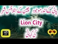 Interesting Underwater Atlantis of China ''The Lion City'' Complete Story of Life in Lion City urdu