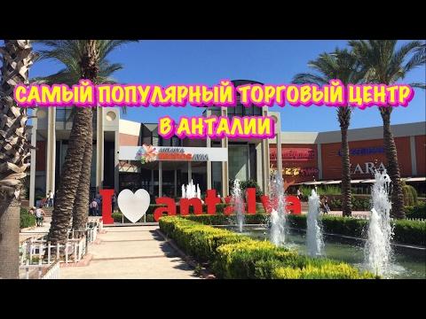 antalya ru знакомства в анталии
