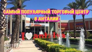 видео Шопинг в Анталии: рынки, торговые центры и магазины в Анталии
