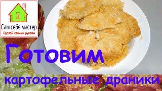 Как приготовить картофельные драники / How to make potato pancakes