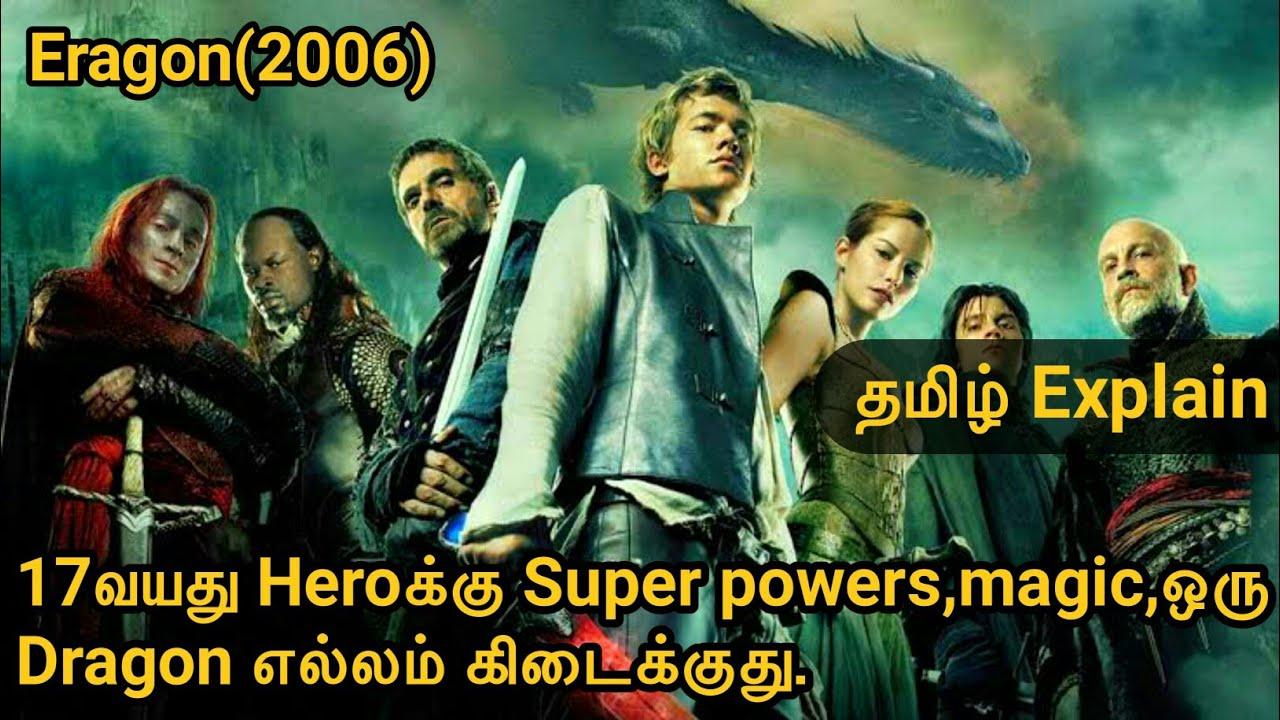 Download Eragon(2006) movie explain tamil/Sombula payasam