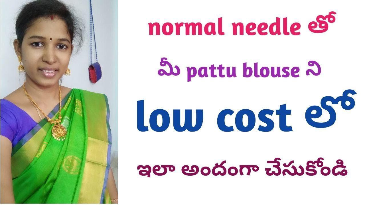 మీ pattu blouse ని normal needle తో మగ్గం లేకుండా designer blouse ల చేసుకోండి /aari hand embroidery