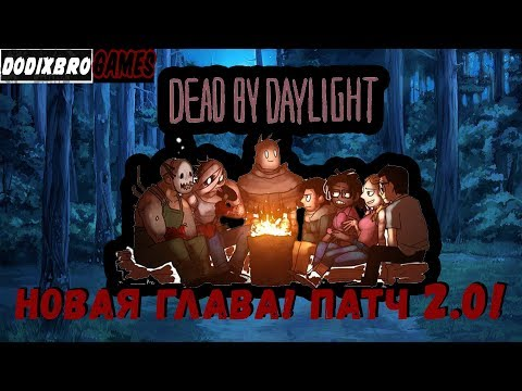 Dead by daylight маньяки на русском НОВАЯ ГЛАВА!КЛОУН!Кейт Денсон!DodixBRO GAMES