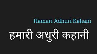 Hamari Adhuri Kahani Lyrics Hindi हमारी अधुरी कहानी by PK