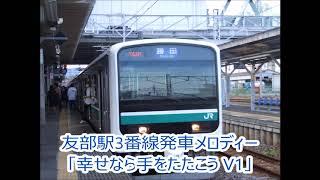 友部駅3番線発車メロディー 「幸せなら手をたたこう V1」
