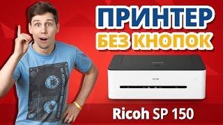 ОДОБРЕНО! ➔ Принтеры и МФУ Ricoh SP150