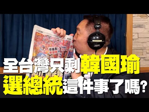 飛碟聯播網《飛碟早餐 唐湘龍時間》2019.06.03 八點時段 新聞評論 - 全台灣只剩韓國瑜選總統這件事了嗎?