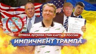 ИМПИЧМЕНТ ТРАМПА / ОТМЕНА ЛОТЕРЕИ ГРИН КАРД ДЛЯ РОССИЯН