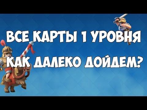 Clash Royale - Играем 1...