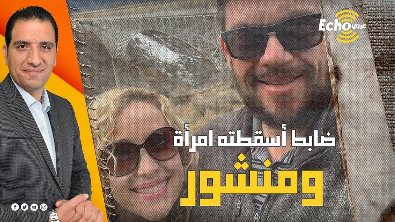 ضابط شرطة مرموق أسقطته إمرأة بسبب منشور على فيسبوك دمّر كل شيء وتحوّل الحب الى فضيحة!