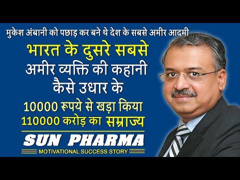 Dilip Shanghvi | Sun Pharma | 10000 रूपये से 110000 करोड़ का सफ़र  | Biography in Hindi