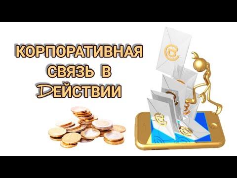 Индивидуальные тарифы от «MASS TELECOM» уже РЕАЛЬНОСТЬ!