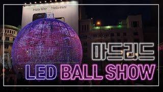 스페인 야경 | 마드리드 대형 LED BALL SHOW…