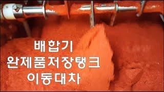 배합기/혼합기/완제품저장탱크/작업이동대차[방앗간기계/고…