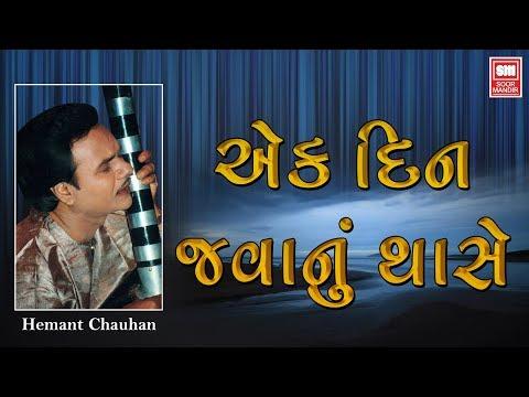 Ek Din Javanu Khali  Hemant Chauhan  Devotional  Soor Mandir