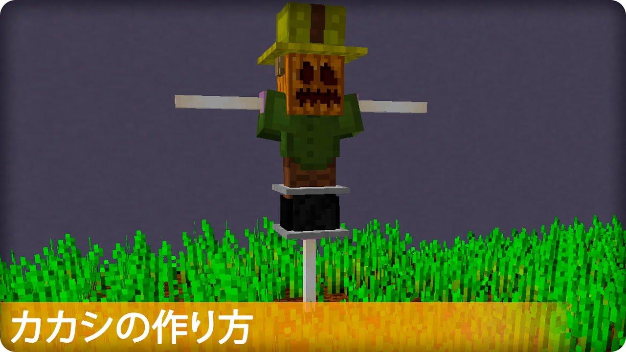 【マインクラフト】カカシの作り方 (PC&PS3.4/VITA対応) - YouTube