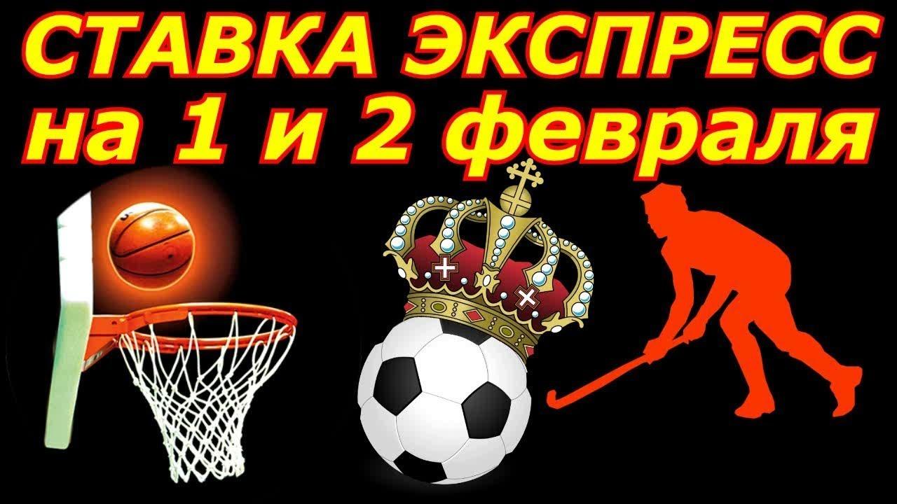 Спортивные и футбольные прогнозы на матчи чемпионатов: футбол, хоккей, баскетбол, волейбол сегодня бесплатно.Футбольный чемпионат прогнозов - это точные прогнозы на спорт!