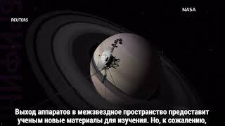 Космический аппарат Voyager 2 вошел в межзвездное пространство