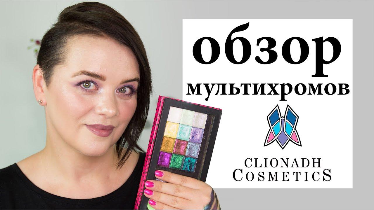 Самые красивые тени! Обзор мультихромов Clionadh Cosmetics   Figurista blog