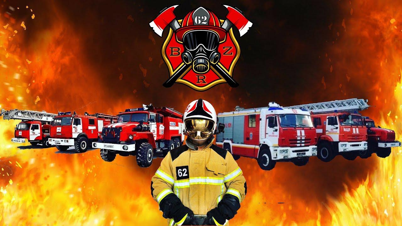 Пожарной охране России исполняется 371 год!