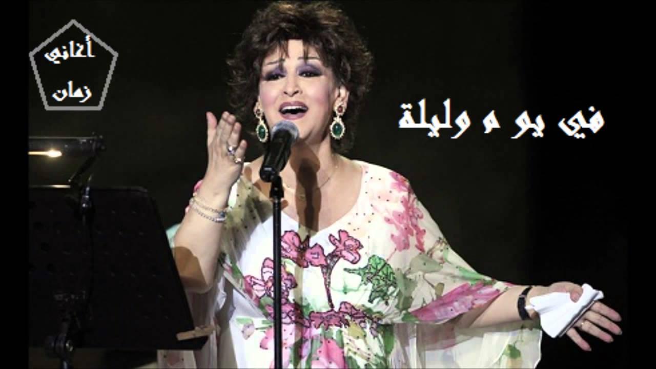 وردة الجزائرية في يوم وليلة Youtube