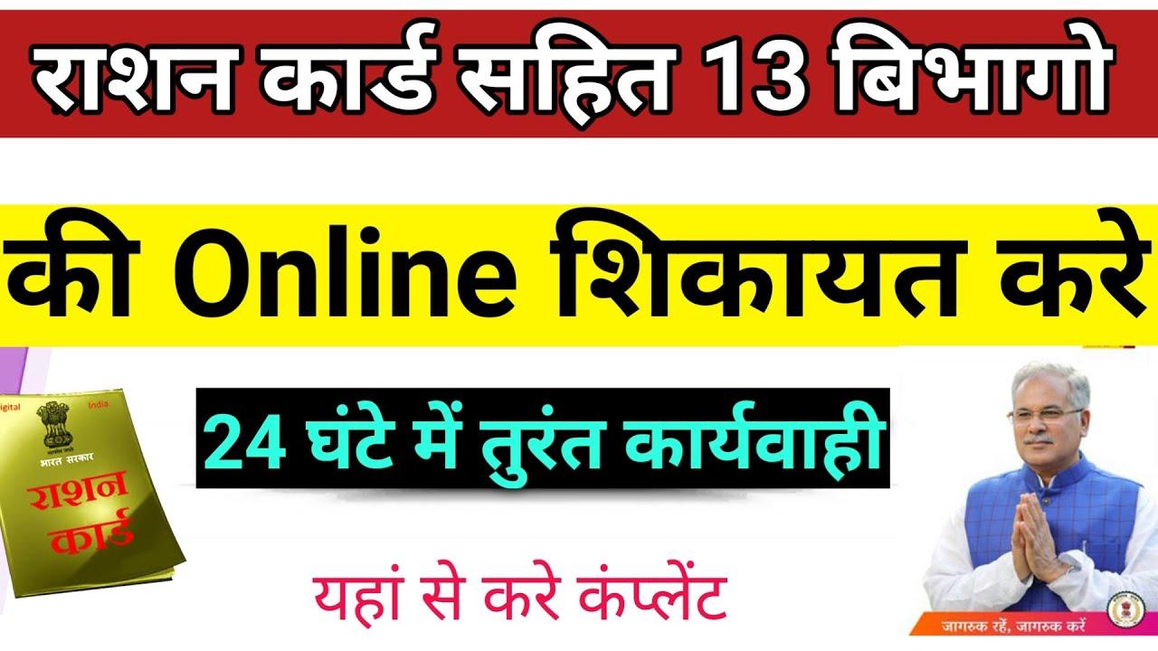 Chhattisgarh राशन कार्ड सम्बन्धित और 13 विभागों की शिकायत online कैसे करे तुरंत कार्यवाही