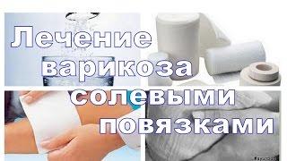 Солевые повязки при варикозе лечение солью