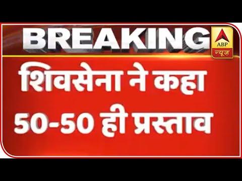 Shiv Sena Still Unwavered On 50-50 Formula, Rss To Intervene | ABP News