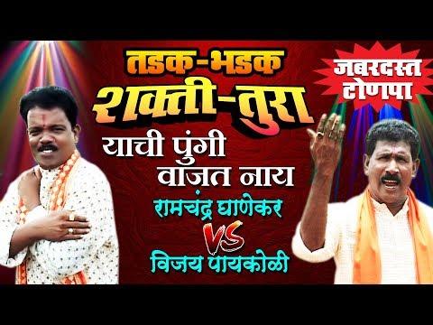 Yachi Pungi Wajat Nay | Shakti - Tura Marathi Songs | Ramchandra Ghanekar Vs Vijay Paykoli