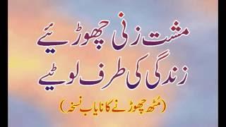 Musht Zani (Muth) se bachny ka Herat Angeez Nuskha 100% Useful