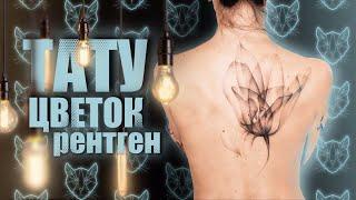 Тату для девушки нежный цветок на спине Татуировка в стиле рентген для женщины в KOT Tattoo Studio