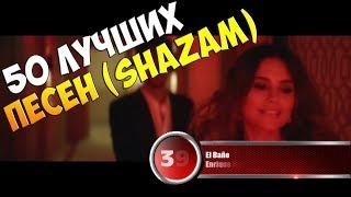 50 лучших песен сервиса 'Shazam' | Музыкальный хит-парад недели от 7 марта 2018