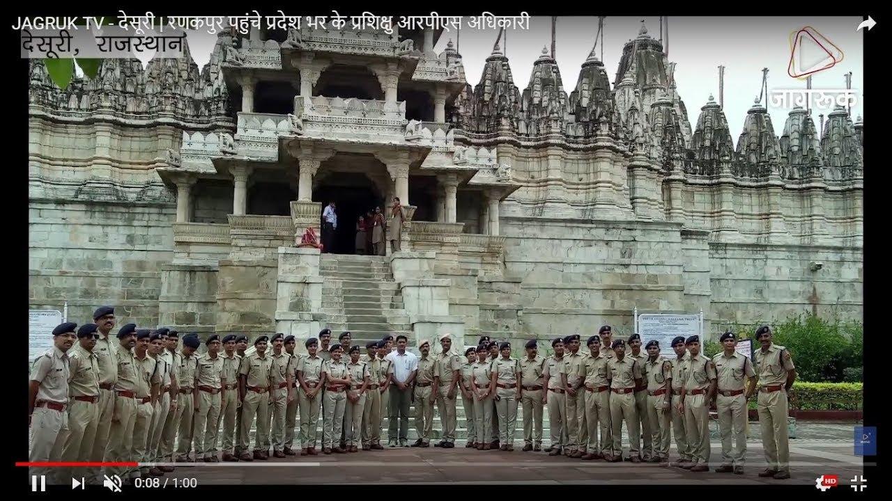 देसूरी : रणकपुर पहुंचे प्रदेश भर के प्रशिक्षु आरपीएस अधिकारी