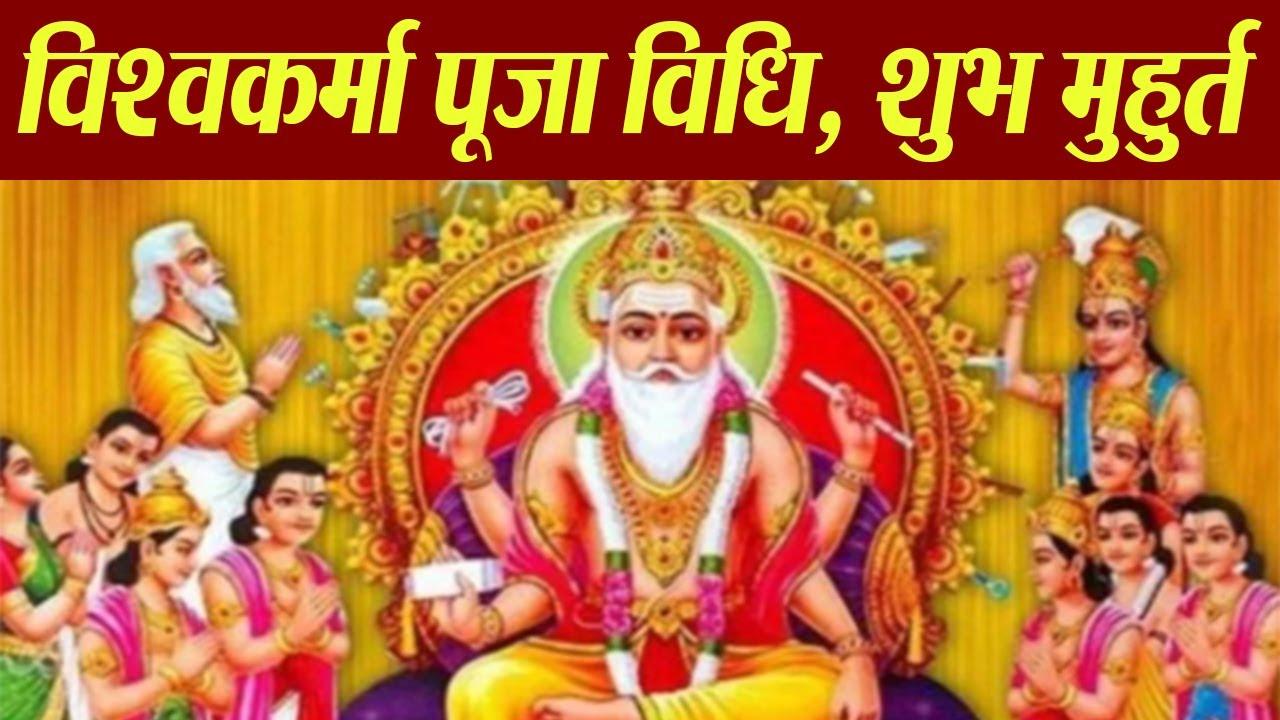 Vishwakarma Puja Vidhi | विश्वकर्मा पूजा विधि शुभ मुहुर्त | Boldsky