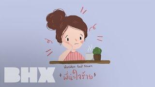 BHX - พี่น่ะใจร้าย [ WanWan feat. Nnam ]