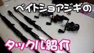 【タックル紹介】ショアジギとかに使ってるロッドとリールはこれだ!w thumbnail