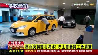 【TVBS】暴雨突襲雙北淹水! 汐止賣場員工急清掃