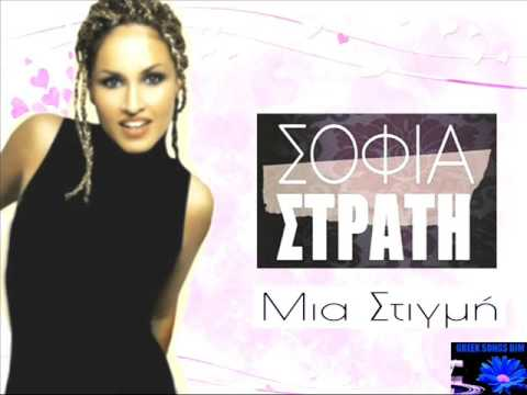 Mia stigmi (unfaithful) Sofia Strati / Μια στιγμή Σοφία Στρατή