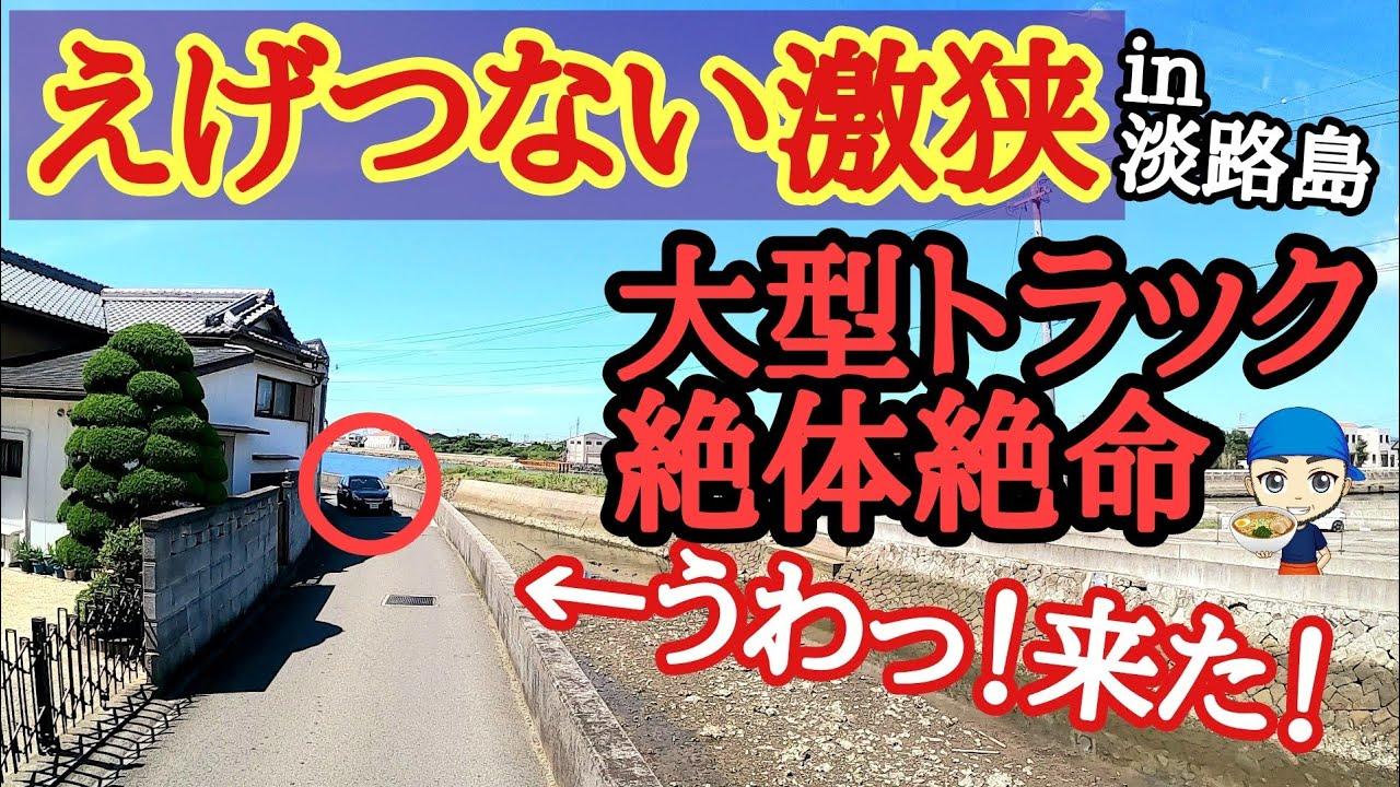 【実録、大型トラック】絶対アウトだろ!えげつない激狭!トラック人生最大のピンチ!in淡路島