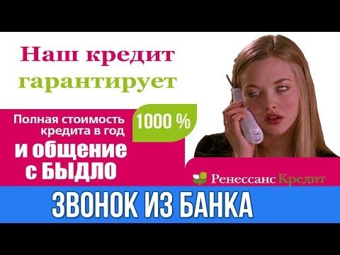 Банк ренессанс кредит кредитные карты - Официальный сайт