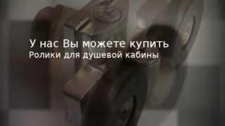 Запчасти для душевых кабин в Нижнекамске(, 2012-09-06T13:51:21.000Z)