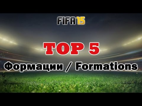 FIFA 15 / TOP 5 Формации / TOP 5 Formations // Ultimate Team / Head To Head