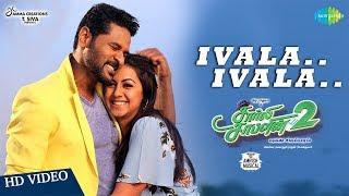 Ivala Ivala | Video | Charlie Chaplin2 | Prabhu Deva | Nikki Galrani | Amrish | Shakthi Chidambaram