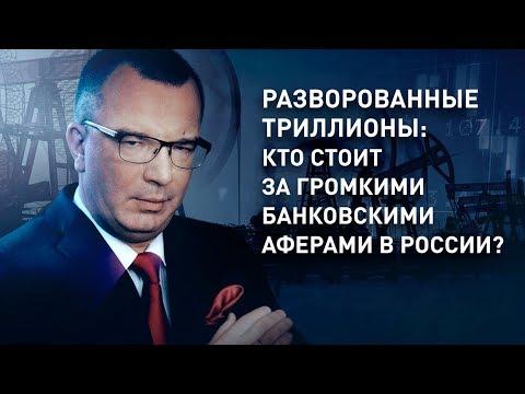Смотреть Разворованные триллионы: Кто стоит за громкими банковскими аферами в России? онлайн